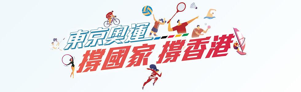 東京奧運撐國家撐香_工作區域 1.jpg