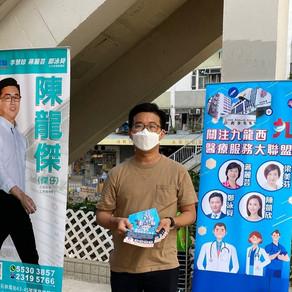 「關注西九龍醫療服務大聯盟」街站行動