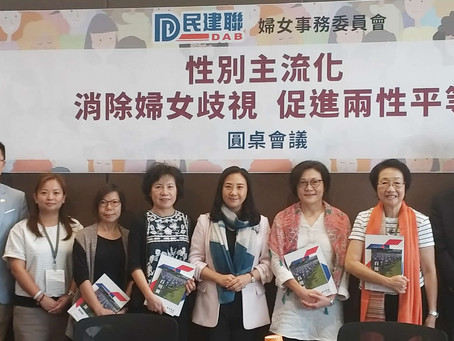 "Roundtable Forum on ""Gender Mainstreaming — Promoting Gender Equality and Eliminating Discrimination"