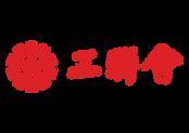 工聯logo_工作區域 1.png