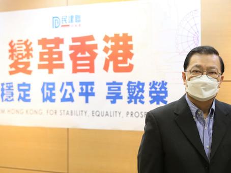 譚耀宗談「變革香港」初衷  令香港社會更繁榮