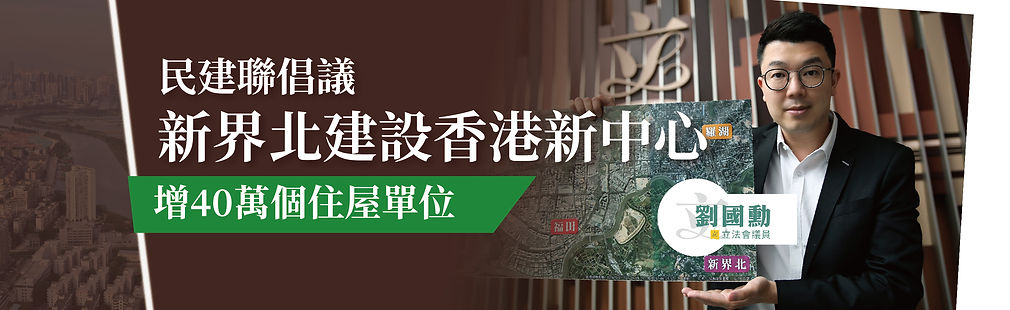 final_劉國勳議員發表《新界北建設香港新中心倡議書_4_工作區域 1.jpg