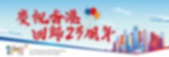 20200630_回歸紀念日_工作區域 1.jpg