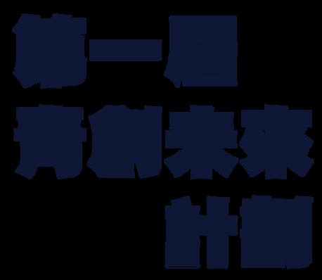 昇夢啟航計劃2021_WEB_12.png