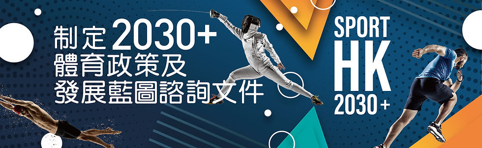 VC_制定未來十年體育政策及發展藍圖_webbanner.jpg