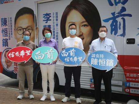 陳恒鑌團隊正式報名參選2020立法會選舉(新界西地方選區)