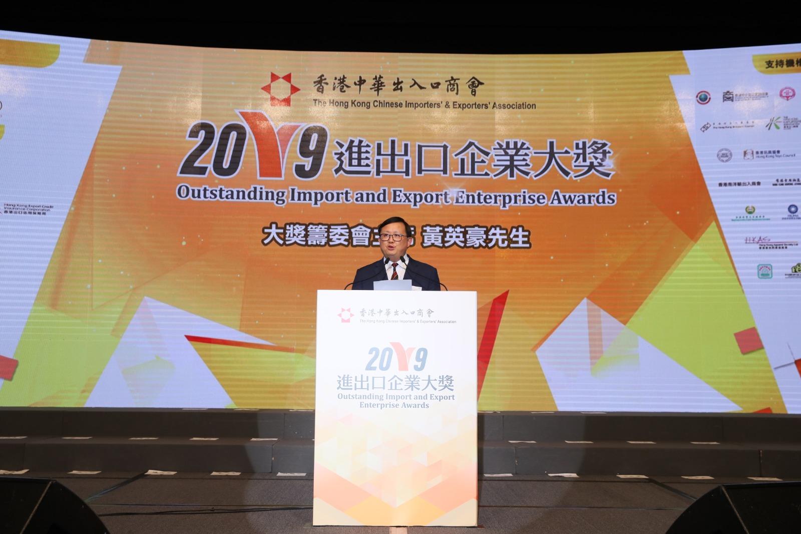 擔任「進出口企業大獎2019」籌委會主席