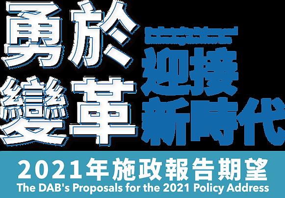 20210817_民建聯2021施政報告期望-02.png