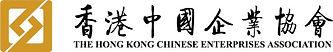 香港中國企業協會_logo.jpeg
