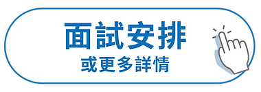 button_面試安排1.png