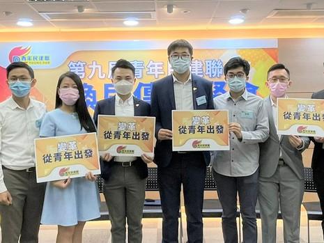 第九屆青年民建聯委員會成立