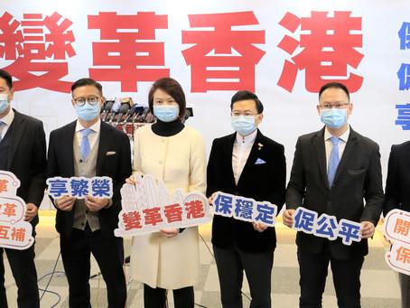 民建聯倡議「變革香港  保穩定 促公平 享繁榮」