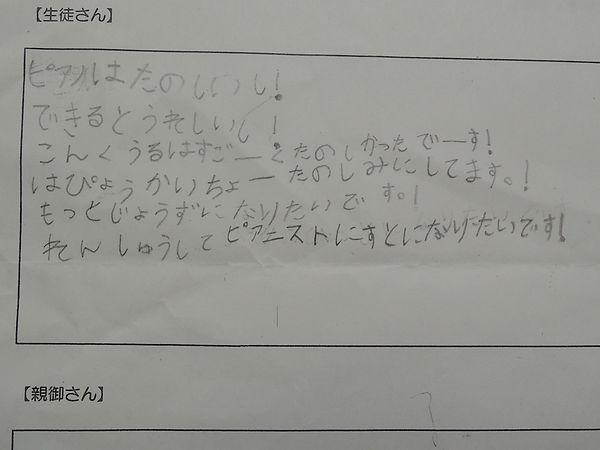 Rちゃん(小学1年)のカワイイ感想♪