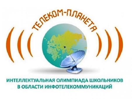 """Призер II степени олимпиады """"Телеком-планета 2021"""""""