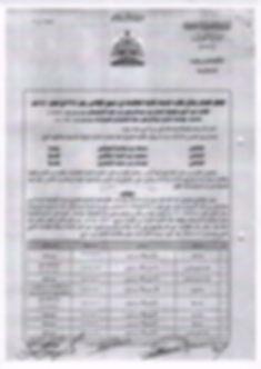 Pages from اعتماد قائمة المطالبات ( غسا