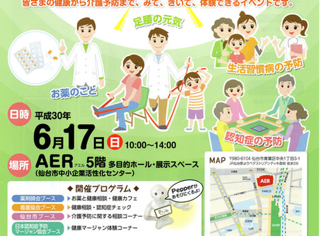 はればれ健康フェスタ(H30/6/17 SUN)