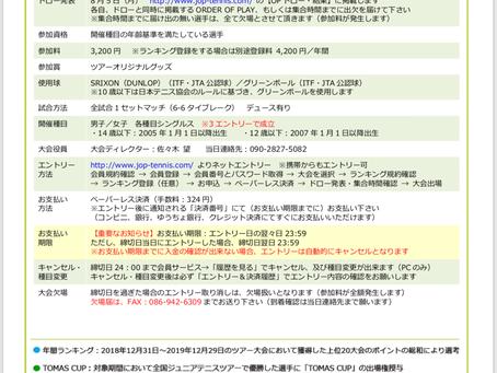 8月12日岡山・西大寺オープンの案内☆