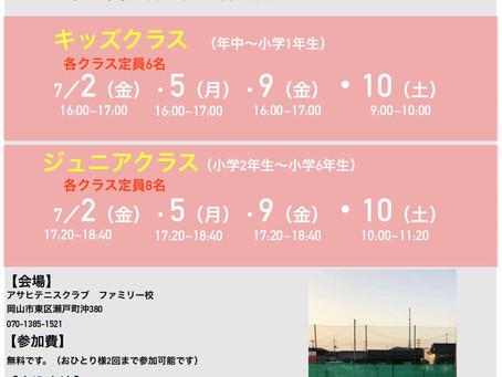 【2021年7月】テニス体験教室開催