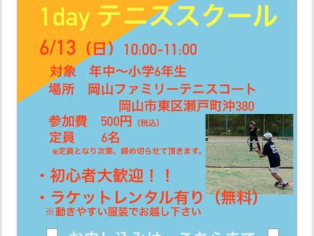 6/13(日)1dayテニススクール開催!