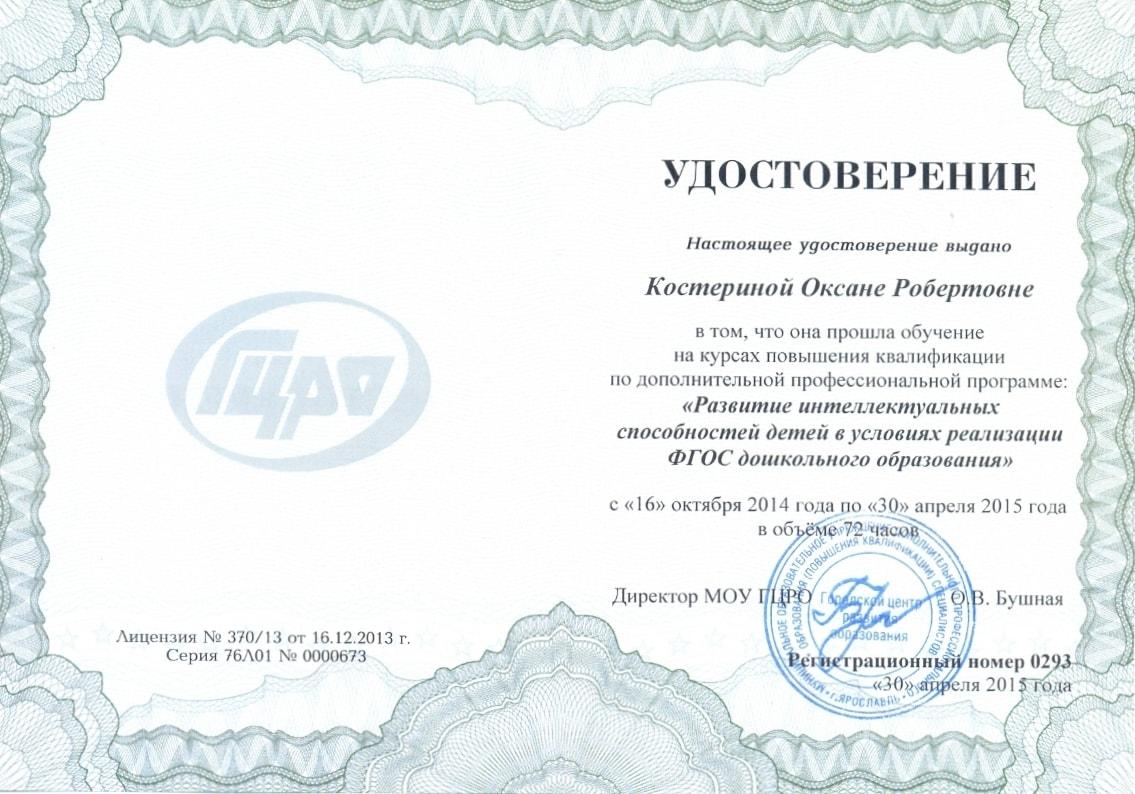 Удостоверение ГЦРО 2015