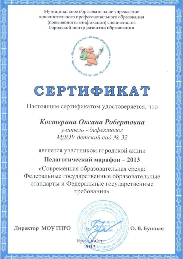 Сертификат педагогический марафон 2013