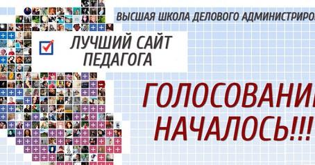 "КОНКУРС ""ЛУЧШИЙ САЙТ"""