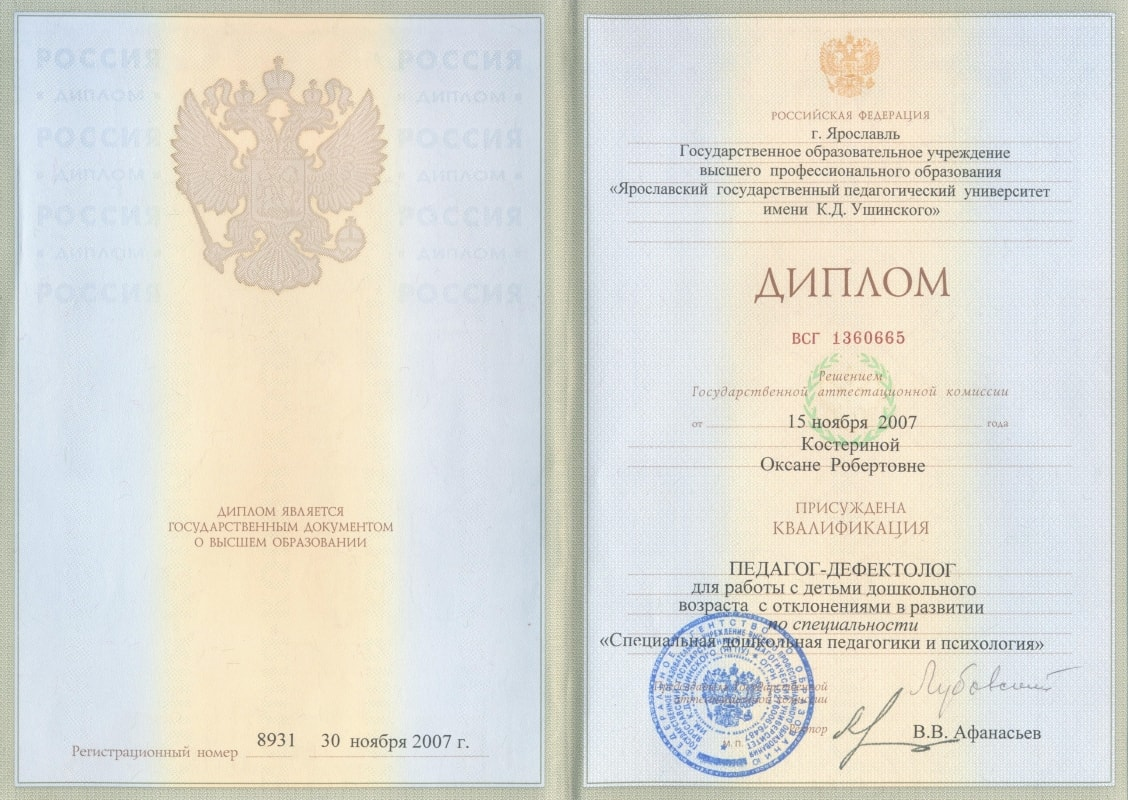 Диплом ЯГПУ Ушинского