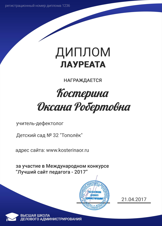 Костерина О.Р. Диплом лауреата