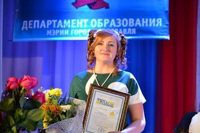 Костерина Оксана Робертовна стала лауреатом городского конкурса профессионального мастерства педагог