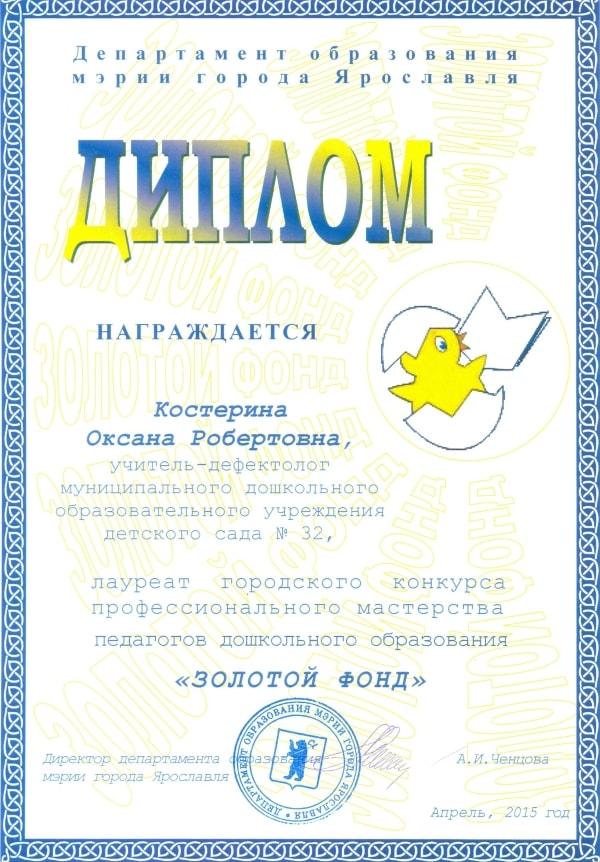 Диплом золотой фонд