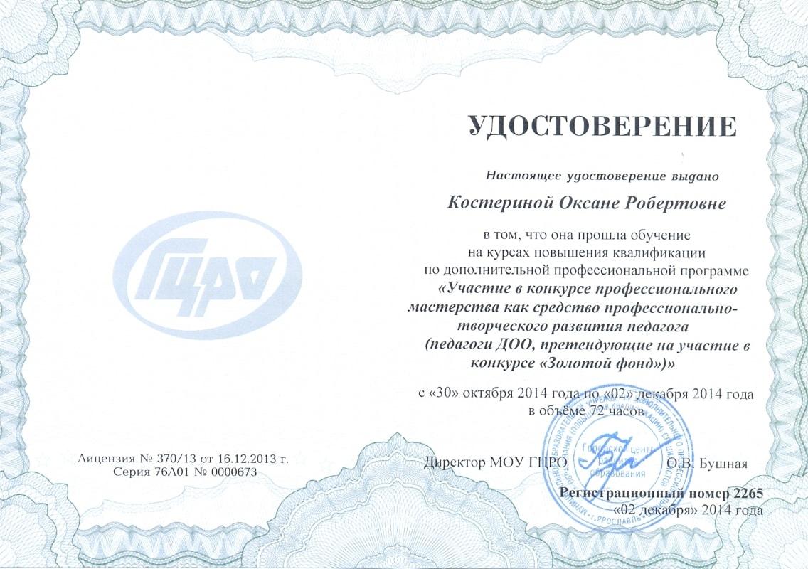 Удостоверение ГЦРО 2014