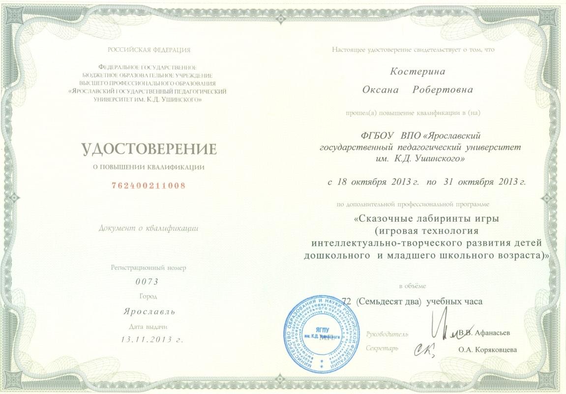 Удостоверение Ушинского