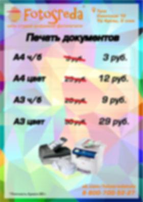 Печать документов в Туле