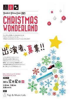 2021クリスマスSSC参加募集_表.jpg