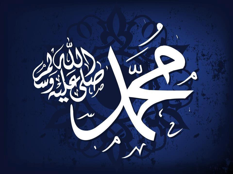 Года, исламские картинки с надписью мухаммад