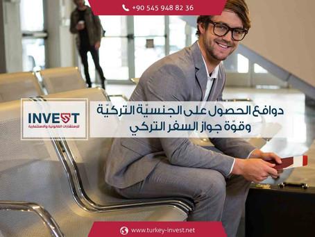 دوافع الحصول على الجنسية التركيّة وقوّة جواز السفر التركي