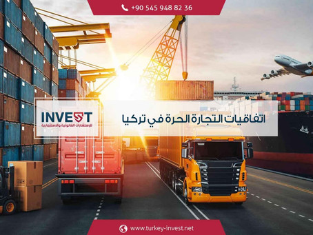 اتفاقيّات التجارة الحرّة في تركيا