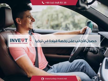 حصول الأجانب على رخصة قيادة في تركيا