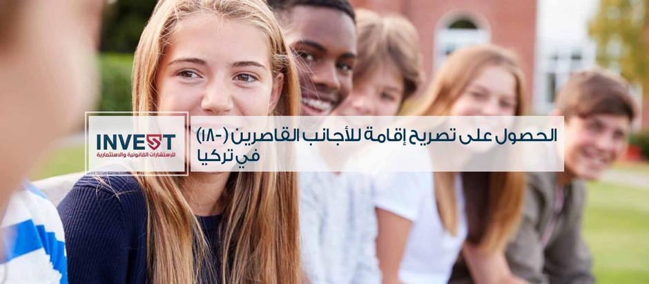 الحصول على تصريح إقامة للأجانب القاصرين (-18) في تركيا