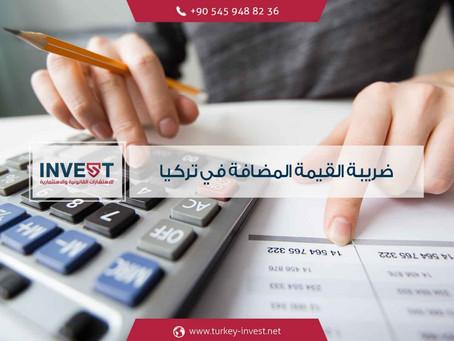 ضريبة القيمة المضافة في تركيا