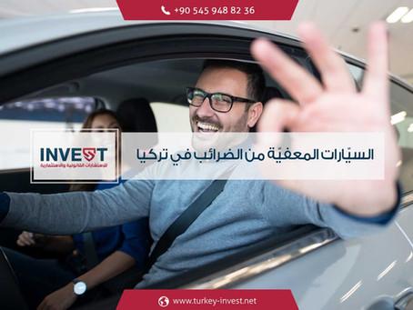 السيّارة المعفيّة من الضرائب للأجانب في تركيا