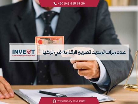 عدد مرّات تمديد تصريح الإقامة في تركيا