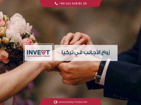 زواج الأجانب في تركيا