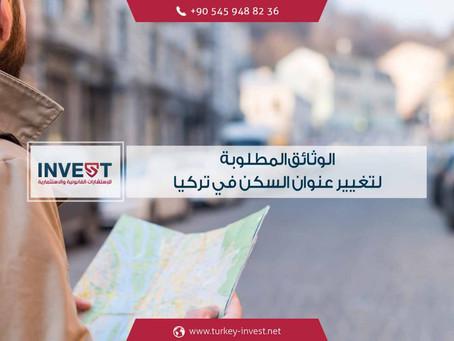 تغيير عنوان السكن بالنسبة للمواطنين الأجانب في تركيا
