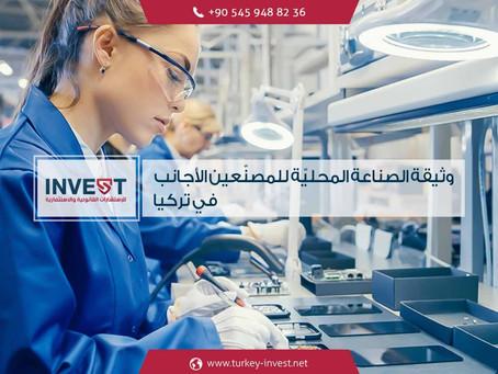 وثيقة الصناعة المحليّة للمصنّعين الأجانب في تركيا