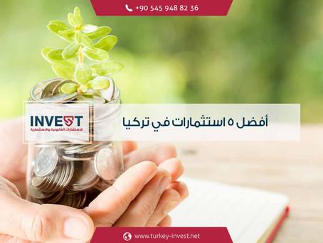 أفضل 5 استثمارات في تركيا