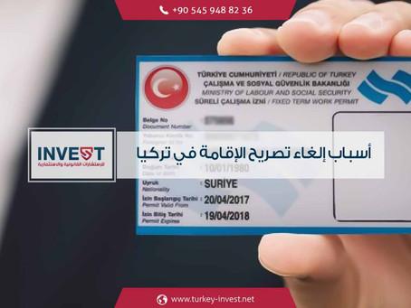 أسباب إلغاء تصريح الإقامة في تركيا