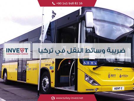 ضريبة وسائط النقل في تركيا
