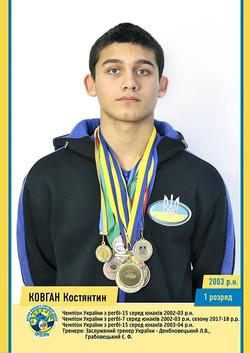 КОВГАН Костянтин