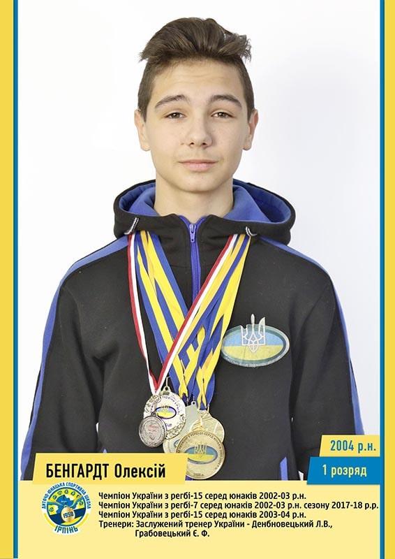 Бенгардт Олексій